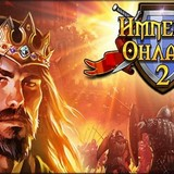 Империя онлайн 2 (The Empire 2)
