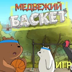 Вся правда о медведях: Баскетбол (We Bare Bears)